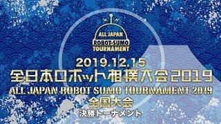 "ALL JAPAN ROBO-SUMO TOURNAMENT 2019 ""Final Tourment""|全日本ロボット相撲大会2019 全国大会 [決勝トーナメント]"