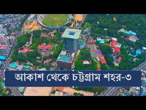আকাশ থেকে চট্টগ্রাম শহর-৩ ।। Aerial view of Chittagong City