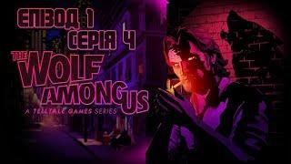 ����ײ.. ���� �.. ����ײ ���ֲ [16+] - The Wolf Among Us - ����� 1, ���� 4 - �����������