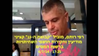 רותם מוסר עדות למבקר בירושלים 6/7/14 פגישה שניה Rafi Rotem