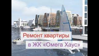 Омега Хаус Ремонт Квартиры