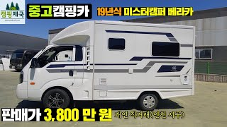 중고 모터홈 캠핑카,개인직거래(인천 서구)#캠핑제국#중…