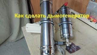 Дымогенератор для холодного и горячего копчения своими руками