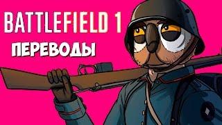 Battlefield 1 Смешные моменты (перевод) - Посылка с Алиэкспресс (Vanoss)