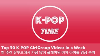 [Weekly K-Pop Chart] 여자 아이돌 영상 주간 조회 순위 (2016-04-30 ~ 05-06)