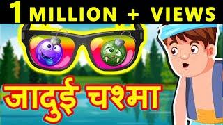 जादुई चश्मा || Magical Spectacles || Hindi Stories for Kids || Hindi Cartoon Story