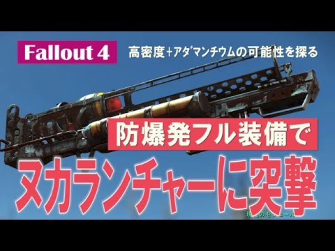 Fallout4爆発耐性の防具+パークでどれだけ硬くなるのか防具