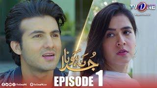 Juda Na Hona | Episode 1 | TV One Drama