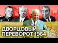 Дворцовый переворот-1964. Документальное кино Леонида Млечина @Центральное Телевидение