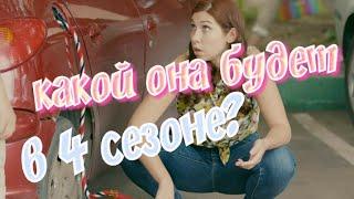 Какой Ленка будет в 4 сезоне сериала Ольга?