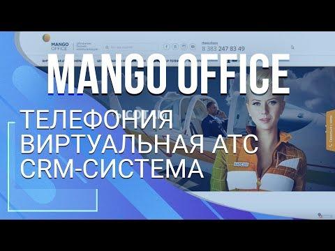 Mango Office. Телефония, виртуальная АТС и CRM-система