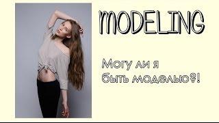Параметры ♥ Modeling