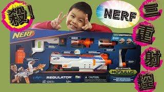【玩具天下】最新款NERF自由模組三重射擊槍 、2017年聖誕禮物、男孩生日禮物/The latest NERF free module triple injection gun