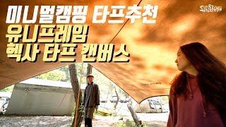 미니멀캠핑 타프추천 유니프레임 헥사 타프 캔버스