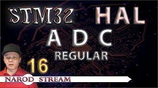 Программирование МК STM32. УРОК 16. HAL. ADC. Regular Channel