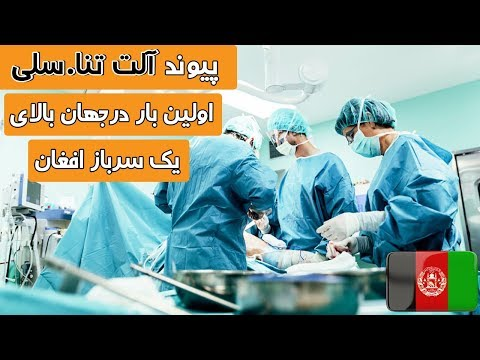سرباز زخمی افغان با نخستین آلت. تنا.سلی پیوندی در جهان!