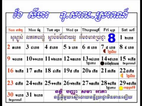 Khmer New Year Blessing to all of you & Calendar 2015 - YouTube