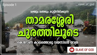 Download Off to Wayanad | In Corona Period | Slave of God | Always Stay Safe