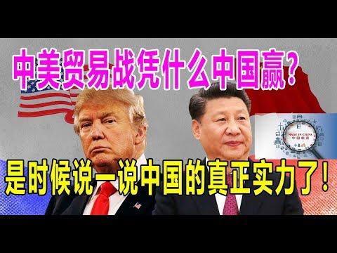 中美贸易战凭什么中国赢?是时候说一说中国的真正实力了!