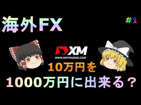 【xm】【ゆっくり実況】海外fxハイレバ888倍!xmで10万円を1000万円に出来る?