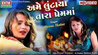 Ame Luntaya Tara Prem Ma || Meena Thakor || New Bewafa Song || HD || Ekta Sound