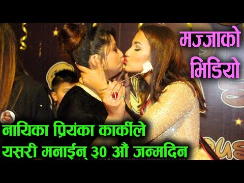 Priyanka Karki || 30th Birthday Celebration || प्रियंकाको बर्थ डे सेलिब्रेसन || Mazzako TV