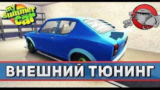 видео Внешний тюнинг автомобилей.  Один ключ от зажигания и дверей и защита от взлома. MoeAuto.ru