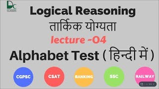 Alphabet Test in Hindi - Logical Reasoning Online Lectures #4
