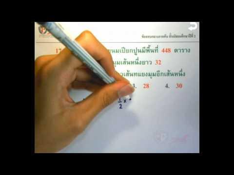เฉลยข้อสอบคณิตศาสตร์ ม.2(Mid T1) Part 17