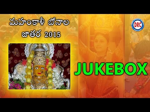 Mahankali  Bonalu Jathara Songs 2015 || Bonalu Special audio jukebox songs|| Telangana Flloks