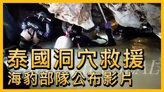 泰國洞穴救援  海豹部隊公布影片【央廣國際新聞】