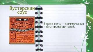 Кулинарная энциклопедия - Вустерский соус