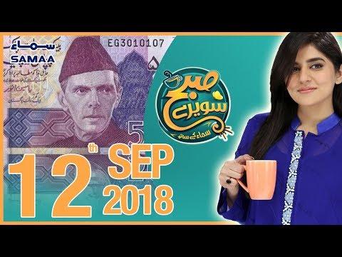 50 Rupee Se 50 Lakh Ka Safar | Subh Saverey Samaa Kay Saath | Sanam Baloch | SAMAA TV | Sep 12 ,2018