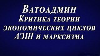 Ватоадмин : Теория экономических циклов АЭШ и марксизм