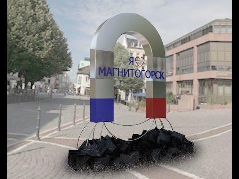 знакомства в городе магнитогорск