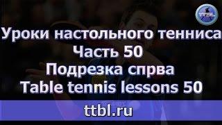 Уроки настольного тенниса. Часть 50. Подрезка справа.