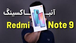 Xioami Redmi Note 9 Unboxing | آنباکس شیائومی ردمی نوت 9