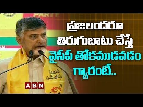 Chandrababu Naidu Speech at TDP Review Meeting in Vijayawada   ABN Telugu