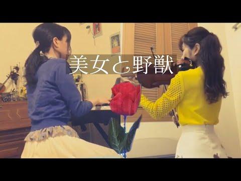 【コラボ】美女と野獣 (カラオケ付き) /Vn.荒井桃子