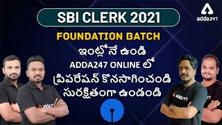 SBI CLERK 2021 | FOUNDATION BATCH in Telugu | join with Adda247 get the success