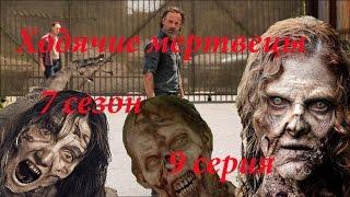 Ходячие мертвецы 7 сезон 9 серия. Внимание спойлеры / The walking dead 7x09