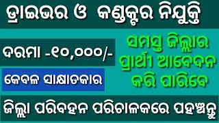 Driver And Conductor Requirement in in OSRTC/Sadak paribahana nigama,bbsr//Odisha latest Job Updates
