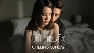Chilling Sunday - ไปไหนแล้ว(Gone) [Official Music Video]