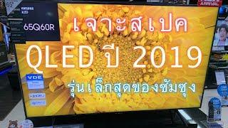 เจาะสเปค QLED 4K TV SAMSUNG Q60R ทีวีรุ่นเล็กเกรดพรีเมี่ยมรุ่นปี 2019จากซัมซุง