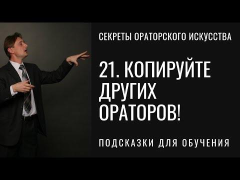 21. Копируйте других ораторов! Подражание - самый легкий путь к цели (Конфуций). Секреты ораторов.