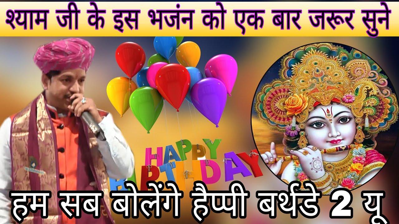 हम सब बोलेंगे हैप्पी बर्थडे टू यू # Ham sab bolenge happy birthday to you #  By Sanjay Sain