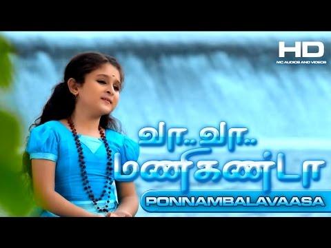 PONNAMBALAVAASA | Vaa Vaa Manikanda |ayyappa tamil devotional songs | Ayyan Songs