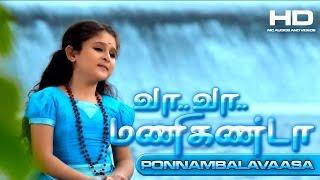 Ponnambalavaasa | Tamil | Vaa Vaa Manikanda | Ayyappa Devotional Song