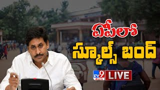 AP లో పాఠశాలలు  బంద్ : CM Jagan Takes Key Decision on Covid-19 Second Wave - TV9
