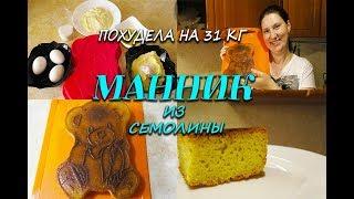 Похудела на 31 кг Лучший Рецепт Манник при похудении Манник из Семолины  Ем и худею